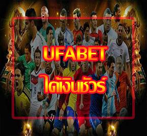 ufabet ได้เงินชัวร์ กับความมั่นคงทางการเงินของเว็บ