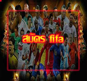 สมัคร fifa กับการลงทุนแทงบอลออนไลน์