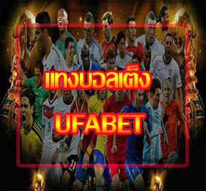แทงบอลเต็ง UFABET