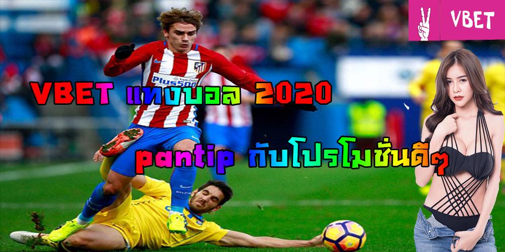 แทงบอล 2020 pantip