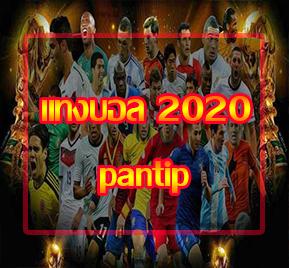 แทงบอล 2020 pantip สมัครเว็บบอลอย่าลืมสมัครเว็บ pantip