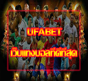 UFABET เว็บแทงบอลที่ดีที่สุด สมัครเว็บตรงเล่นการพนัน