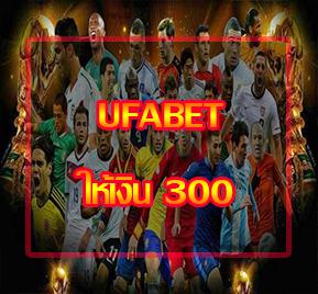 UFABET ให้เงิน 300 ทำกำไรหลักแสนด้วยรูปแบบของการเล่นคาสิโนออนไลน์