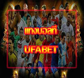 แทงบอลที่ UFABET