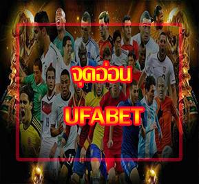 จุดอ่อน UFABET กับแนวทางสำหรับการลงทุน