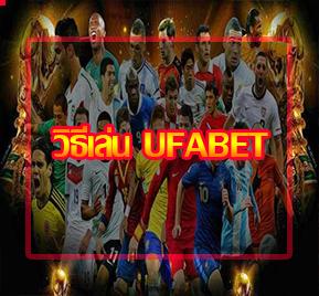 วิธีเล่น UFABET เทคนิคในการแทงบอลน้ำแดงกับ UFABET