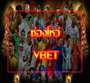 ช่องโหว่ VBET