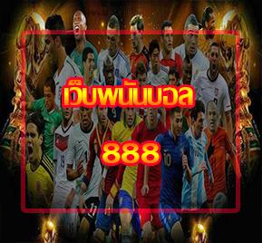 เว็บพนันบอล 888