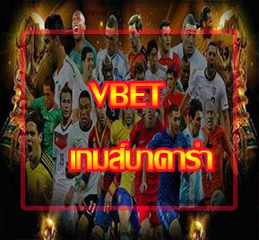 VBET เกมส์บาคาร่า