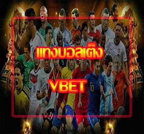 แทงบอลเต็ง VBET
