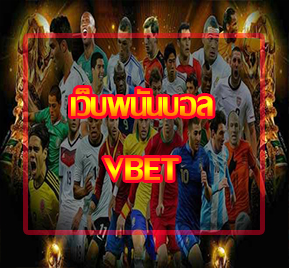 เว็บพนันบอล VBET